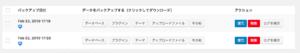 Wordpress,バックアップ,プラグイン