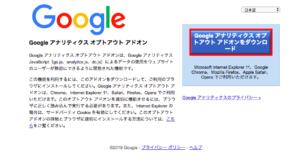 Googleアナリティクス,自分を除外,アクセス