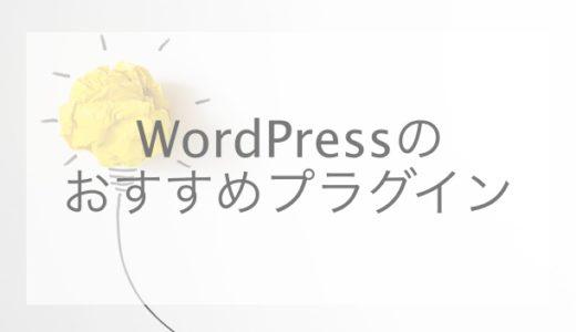 Wordpressのおすすめプラグイン2020年版|まずはこれを入れよう