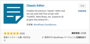 Wordpress,プラグイン,おすすめ