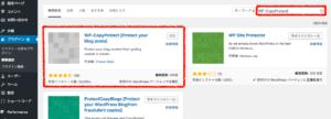 Wordpress,コピー防止,プラグイン