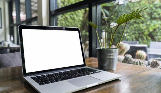 Macでスクリーンショットを撮る&編集する方法|線・文字・矢印を書く