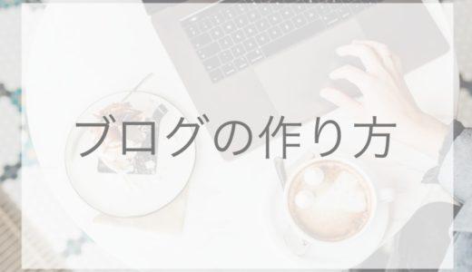 ブログの作り方|WordPressでアフィリエイトブログを開設しよう