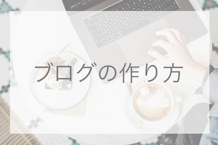 アフィリエイト,ブログ,作り方