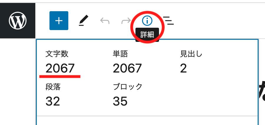 WordPress新エディタの文字数