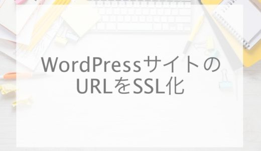 WordPressサイトのURLをSSL化|httpをhttpsにする設定方法