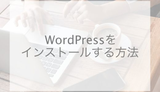 WordPressのインストール方法|エックスサーバーの場合
