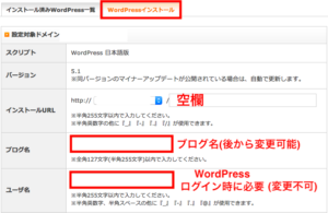 WordPress,インストール,エックスサーバー