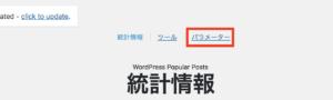 人気記事,ショートコード化,WordPress Popular Posts