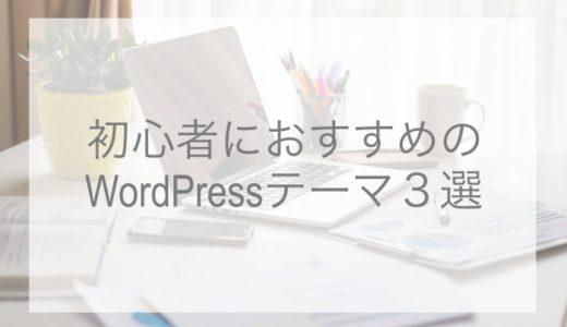 初心者におすすめのWordPressテーマ3選とアップロード方法を紹介