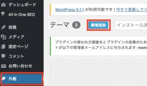 WordPress,テーマ,おすすめ