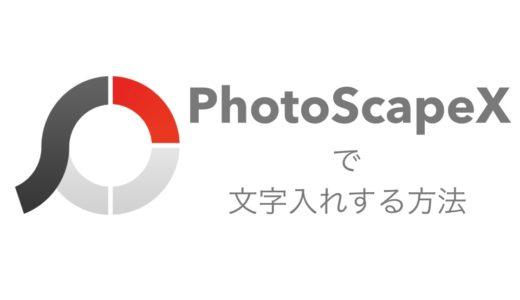 PhotoScapeXで文字入れする方法|装飾や文字を斜めにすることもできる!