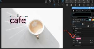 PhotoScapeX,文字入れ