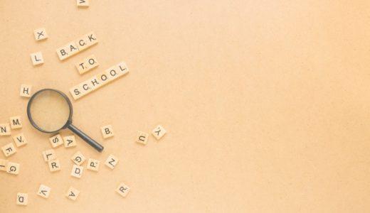 トレンドブログはキーワード選定が重要!その選び方とポイントを解説