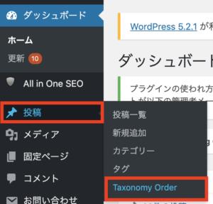 WordPress,カテゴリー,並べ替え