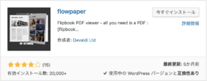 WordPress,ページをめくる,プラグイン