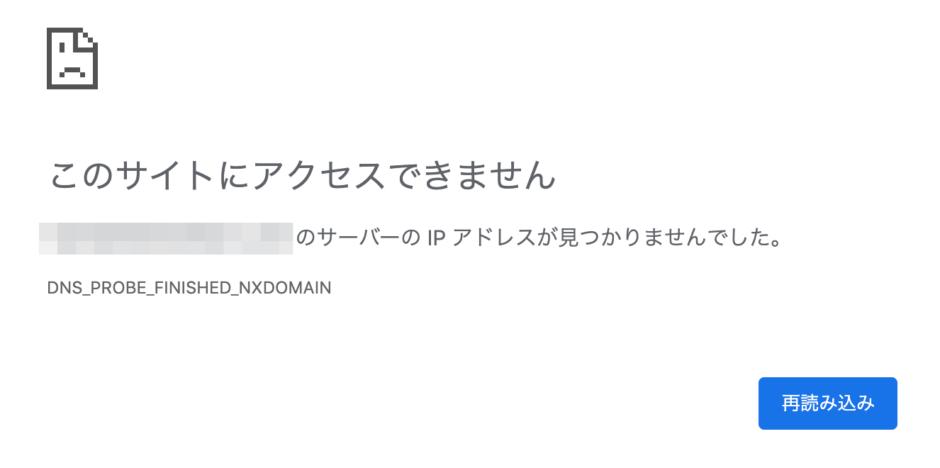 WordPress,このサイトにアクセスできません