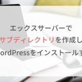 エックスサーバー,サブディレクトリ,WordPress