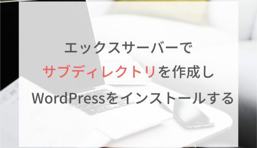 エックスサーバーでサブディレクトリを作ってWordPressをインストールする方法