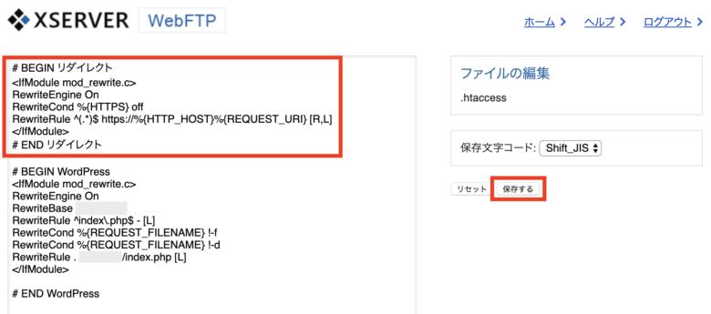 サブディレクトリ,SSL,エックスサーバー