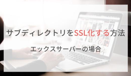 サブディレクトリをSSL化する簡単な方法|エックスサーバーの場合