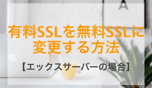 エックスサーバーの有料SSLを無料SSLに変更する|切り替え手順を紹介