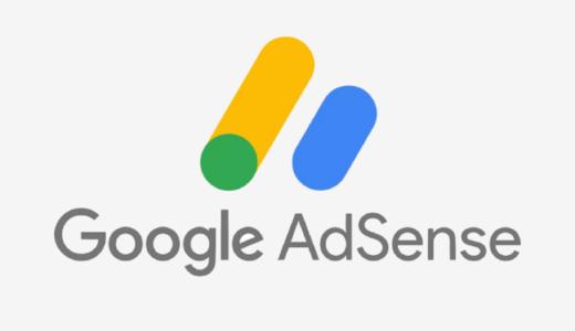 グーグルアドセンスで稼げない原因と稼ぐコツ|月30万円稼ぐまでにしたことを紹介!