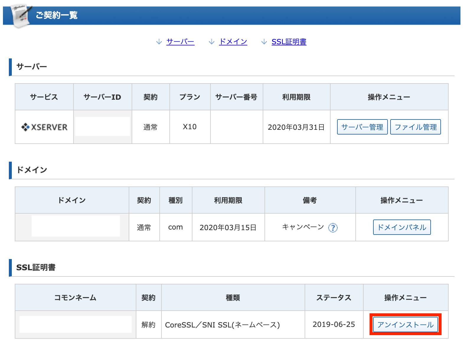 エックスサーバー,有料SSL,無料SSL