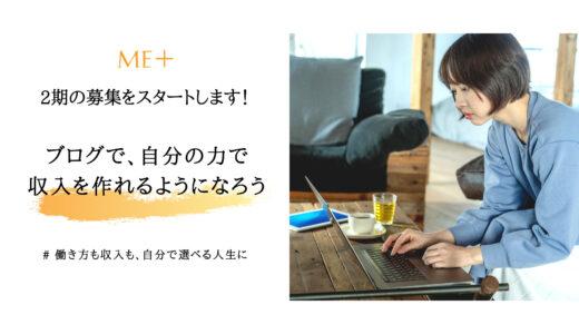 【ME+#6】ブログは書き続けなくてもいい